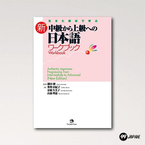 Authentic Japanese: Progressing from Intermediate to Advanced (New Edition) - Workbook workbook cover