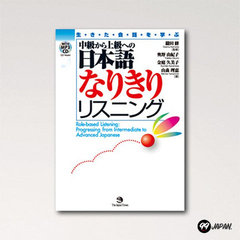 Role-based Listening: Progressing from Intermediate to Advanced Japanese textbook cover