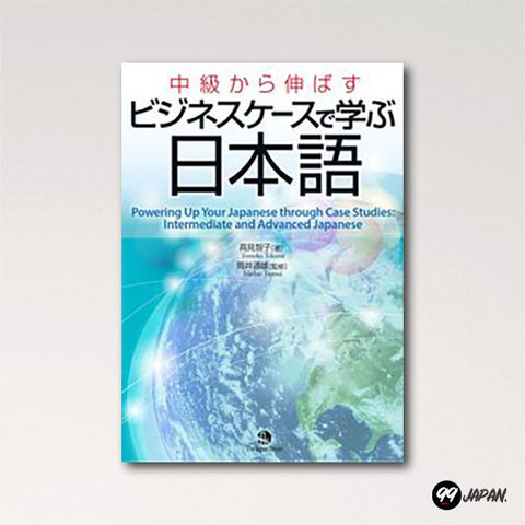 Powering Up Your Japanese through Case Studies: Intermediate and Advanced Japanese book cover