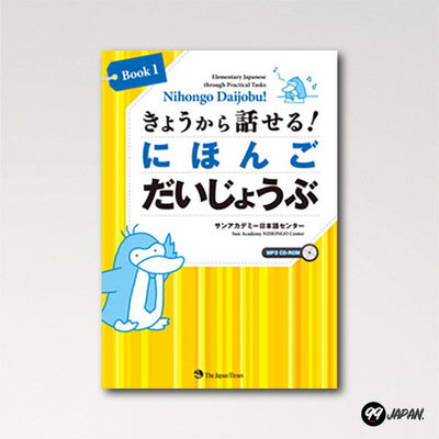 Nihongo Daijobu!: Elementary Japanese through Practical Tasks (Book 1) textbook cover