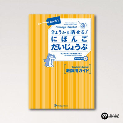 Nihongo Daijobu!: Elementary Japanese through Practical Tasks (Book 1) - Teacher's Guide textbook cover