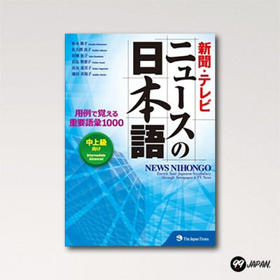 News NIHONGO: Enrich Your Japanese Vocabulary through Newspaper & TV News textbook cover