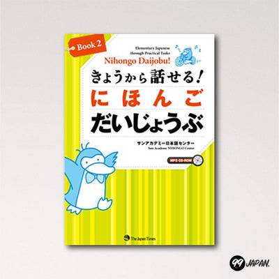Nihongo Daijobu!: Elementary Japanese through Practical Tasks (Book 2) textbook cover