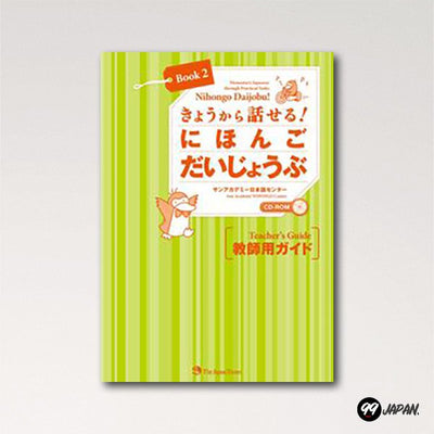 Nihongo Daijobu!: Elementary Japanese through Practical Tasks (Book 2) - Teacher's Guide textbook cover