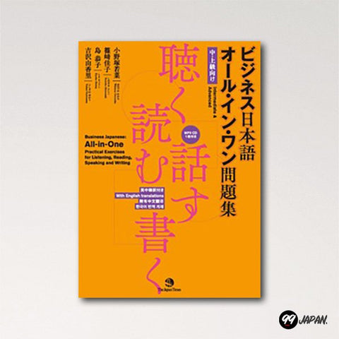 Business Japanese: All-in-One Practical Exercises for Listening, Reading, Speaking and Writing textbook cover