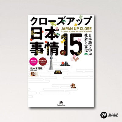 Japan Up Close: 15 Lessons on Society and Culture in Japanese handbook cover