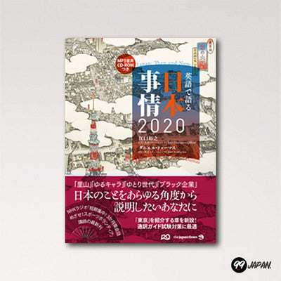 Japan: Then and Now bilingual book cover