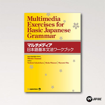 Multimedia Exercises for Basic Japanese Grammar workbook cover