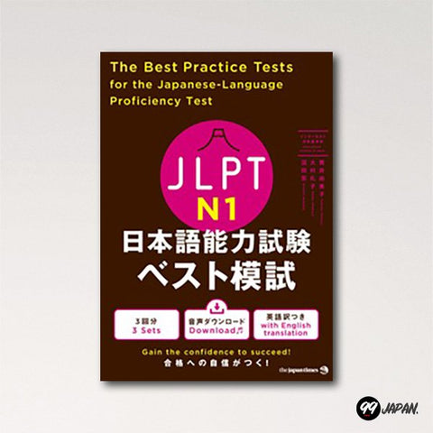 The Best Practice Tests for the Japanese-Language Proficiency Test N1 practice test book cover