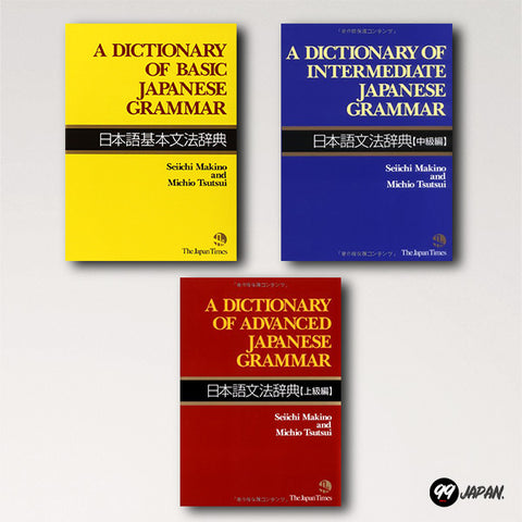 A Dictionary of Japanese Grammar Set.