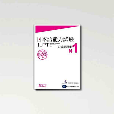 JLPT N1 Official Practice Workbook - 99Japan