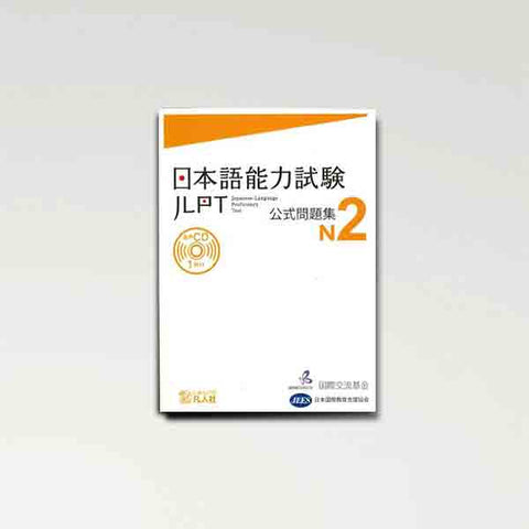 JLPT N2 Official Practice Workbook - 99Japan