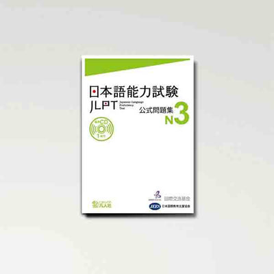 JLPT N3 Official Practice Workbook - 99Japan
