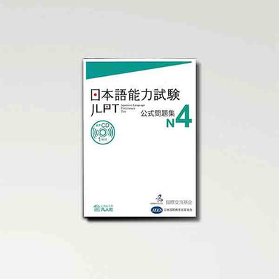 JLPT N4 Official Practice Workbook - 99Japan