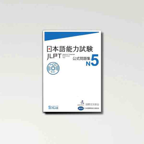 JLPT N5 Official Practice Workbook - 99Japan