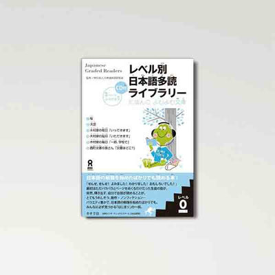 Japanese Graded Readers Level 0 - Vol. 1 (w/CD) - 99Japan