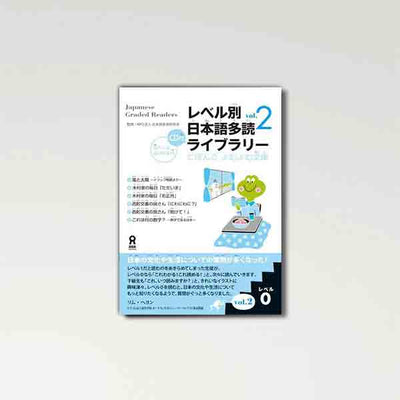 Japanese Graded Readers Level 0 - Vol. 2 (w/CD) - 99Japan