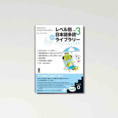Japanese Graded Readers Level 0 - Vol. 3 (w/CD) - 99Japan