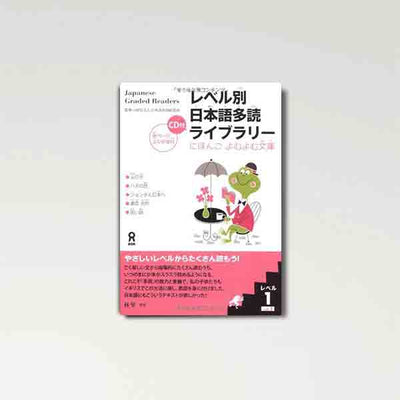 Japanese Graded Readers Level 1 - Vol. 1 (w/CD) - 99Japan