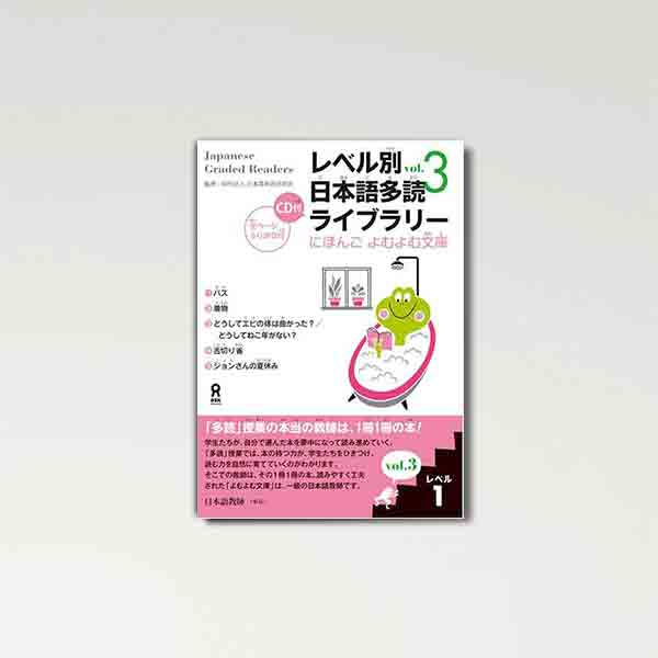 Japanese Graded Readers Level 1 - Vol. 3 (w/CD) - 99Japan