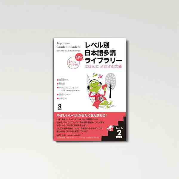 Japanese Graded Readers Level 2 - Vol. 1 (w/CD) - 99Japan