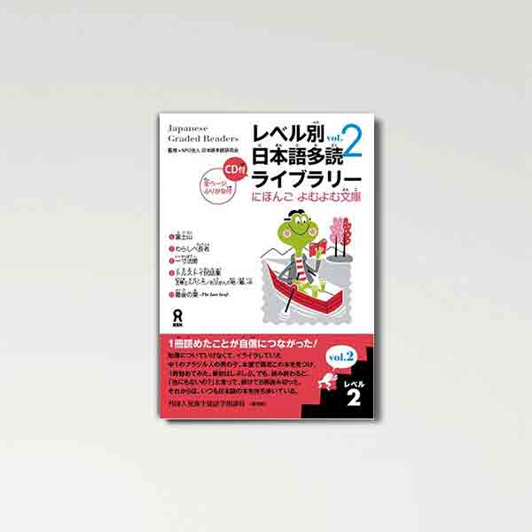 Japanese Graded Readers Level 2 - Vol. 2 (w/CD) - 99Japan