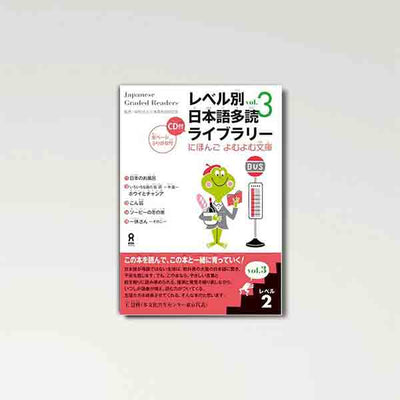 Japanese Graded Readers Level 2 - Vol. 3 (w/CD) - 99Japan