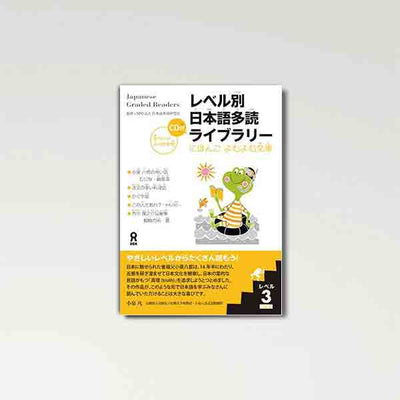 Japanese Graded Readers Level 3 - Vol. 1 (w/CD) - 99Japan