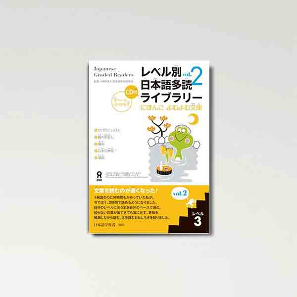 Japanese Graded Readers Level 3 - Vol. 2 (w/CD) - 99Japan