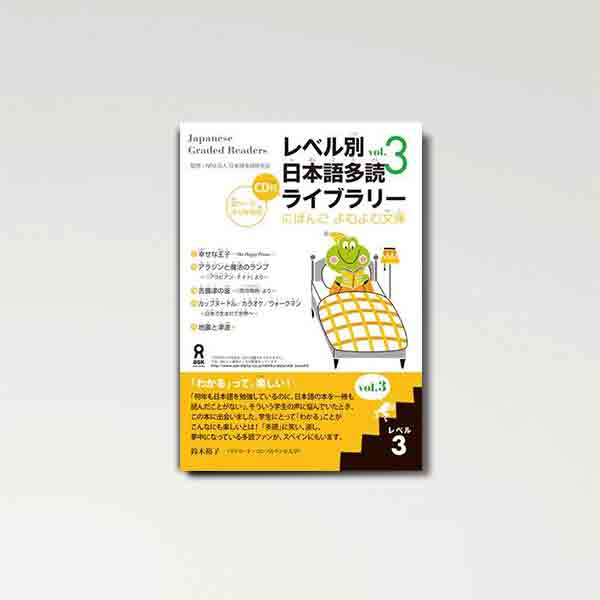 Japanese Graded Readers Level 3 - Vol. 3 (w/CD) - 99Japan