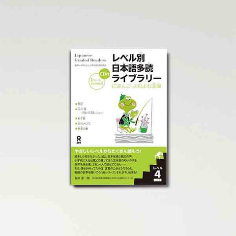 Japanese Graded Readers Level 4 - Vol. 1 (w/CD) - 99Japan