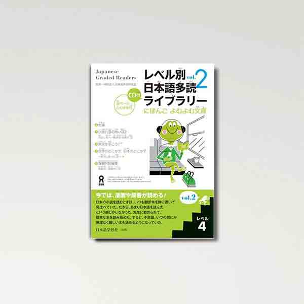 Japanese Graded Readers Level 4 - Vol. 2 (w/CD) - 99Japan
