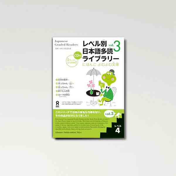 Japanese Graded Readers Level 4 - Vol. 3 (w/CD) - 99Japan