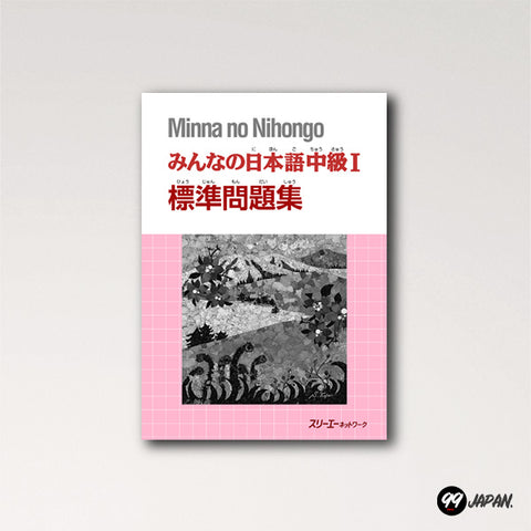 The Minna no Nihongo Chukyu 1 Basic Workbooks.