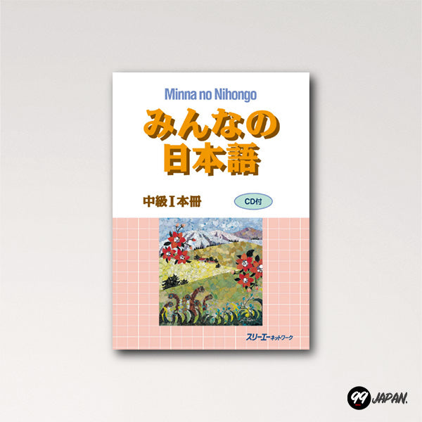 The Minna no Nihongo Chukyu 1 Textbook.