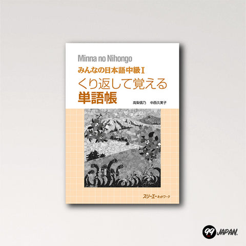 The Minna no Nihongo Chukyu 1 Vocabulary book.