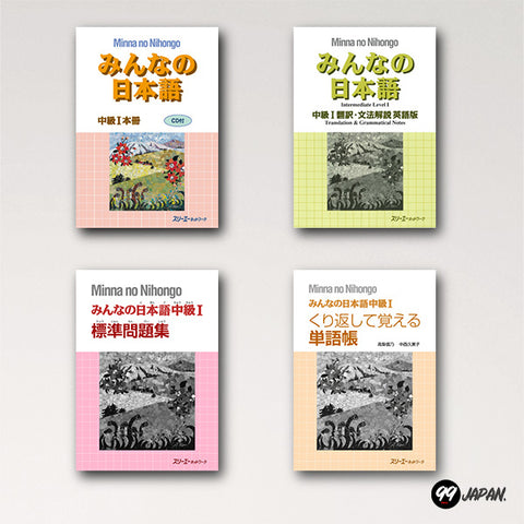 The Minna no Nihongo Chukyu 1 full set.
