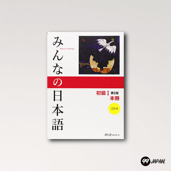 The Minna no Nihongo Shokyu 1 Textbook.