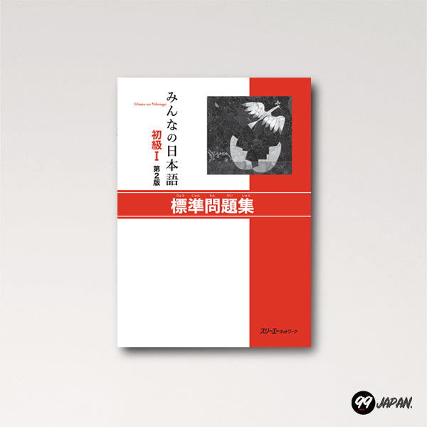 The Minna no Nihongo Shokyu 1 Basic Workbooks.
