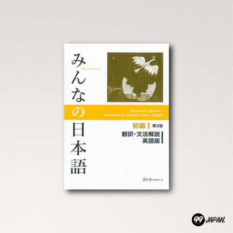 The Minna no Nihongo Shokyu 1 Translation & Grammatical Notes.