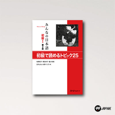 The Minna no Nihongo Shokyu 1 reading book.