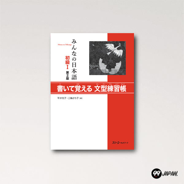 the Minna no Nihongo Shokyu 1 writing book.