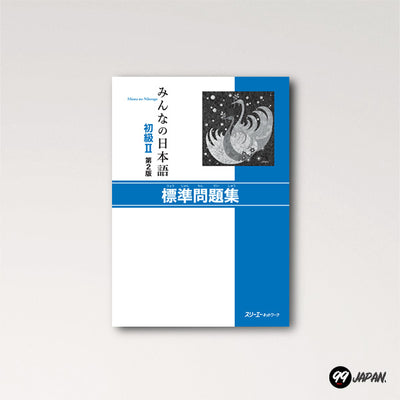 Minna no Nihongo Shokyu 2 Basic Workbooks