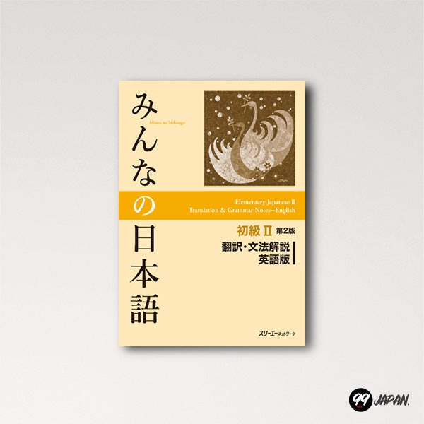 The Minna no Nihongo Shokyu 2 Translation & Grammatical Notes.