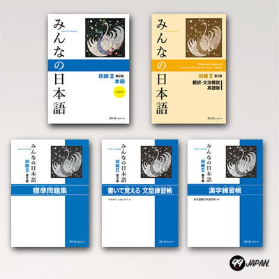 Minna no Nihongo Shokyu 2 full set