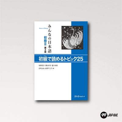 The Minna no Nihongo Shokyu 2 reading book.