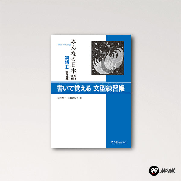 The Minna no Nihongo Shokyu 2 writing book.