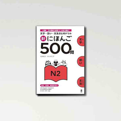 New Japanese 500 Questions N2 - 99Japan