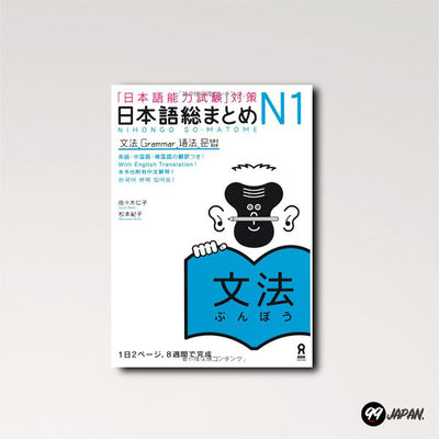 The Nihongo So-Matome JLPT 1 For Grammar.