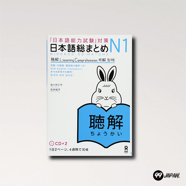 The Nihongo So-Matome JLPT 1 For Listening Comprehension.